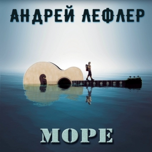 Андрей Лефлер - Море