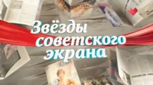 Звезды советского экрана