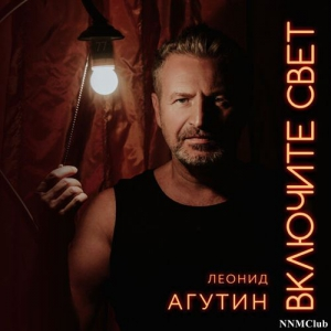 Леонид Агутин - Включите свет