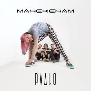 Манекенам - Радио