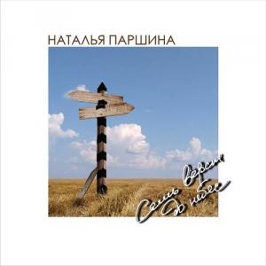 Наталья Паршина (Лепта) - Семь вёрст до небес