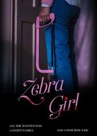 Девочка-зебра