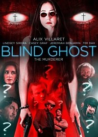 Слепой призрак