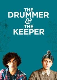 Барабанщик и вратарь
