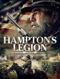 Легион Хэмптона