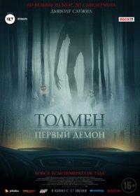 Толмен. Первый демон / Толмен. Демон леса