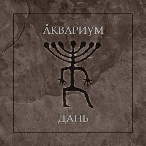 Аквариум - Дань