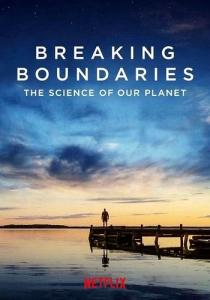 Разрушая границы: научный взгляд на нашу планету