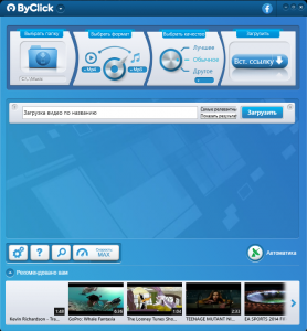 ByClick Downloader Premium 2.3.9 RePack (& Portable) by TryRooM [Multi/Ru]