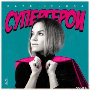 Катя Чехова - Супергерои