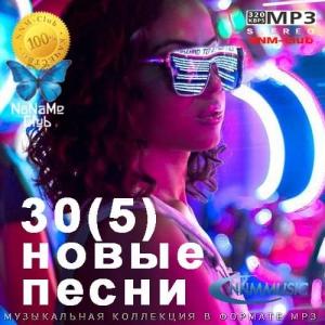 VA - 30(5) Новые Песни