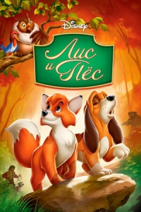Лис и пёс