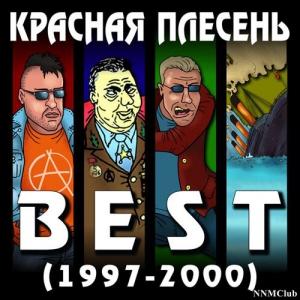 Красная плесень - Best