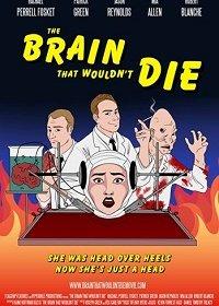 Мозг, который не умер