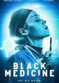 Чёрная медицина