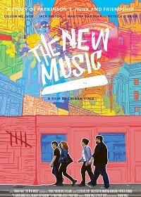 Новая музыка
