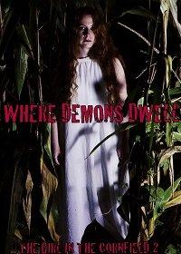 Где обитают демоны: Девушка в кукурузном поле - 2