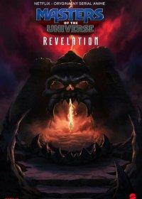 Властелины вселенной: Откровение
