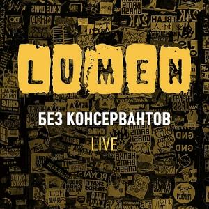 Lumen - Без консервантов. Live