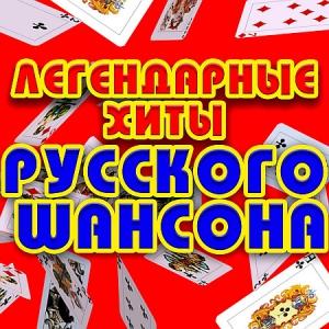 VA - Легендарные хиты русского шансона