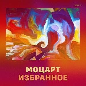 VA - Моцарт. Избранное