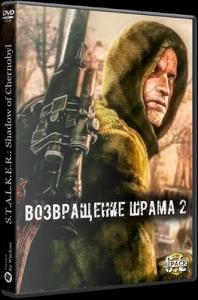 S.T.A.L.K.E.R.: Shadow of Chernobyl - Возвращение Шрама 2