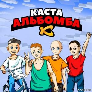 Каста - Альбомба