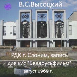 Владимир Высоцкий - Слоним, РДК для кс Беларусьфильм