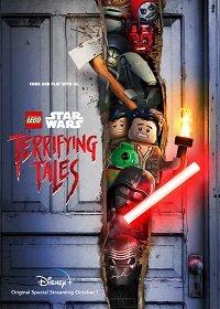 Lego Звёздные войны: пугающие сказки