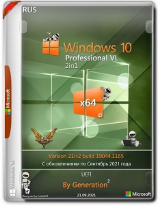 Windows 10 Pro VL x64 2in1 21H2.19044.1165 Sept 2021 by Generation2 [Ru]