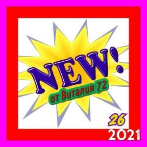 Сборник - New [26]