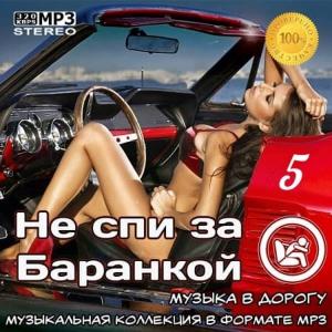 VA - Не спи за баранкой 5 [Музыка в машину]