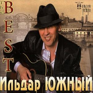 Ильдар Южный - The Best