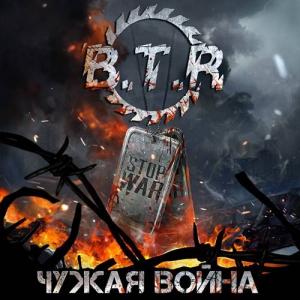 B.T.R - Коллекция [5CD]