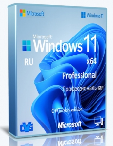 Microsoft® Windows® 11 Professional VL x64 21H2 RU by OVGorskiy 10.2021