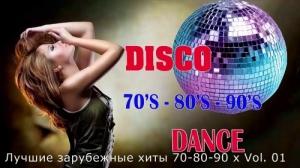 Сборник - Лучшие зарубежные хиты 70-80-90 х