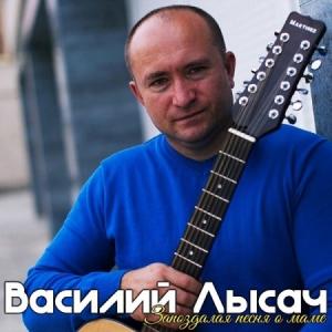 Василий Лысач - Запоздалая песня о маме