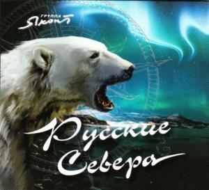 Группа Яхонт - Русские Севера