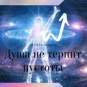 Эдуард Шилец - Душа не терпит пустоты
